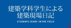 建築学科学生による 建築現場日記