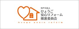 ひょうご安心リフォーム推進委員会