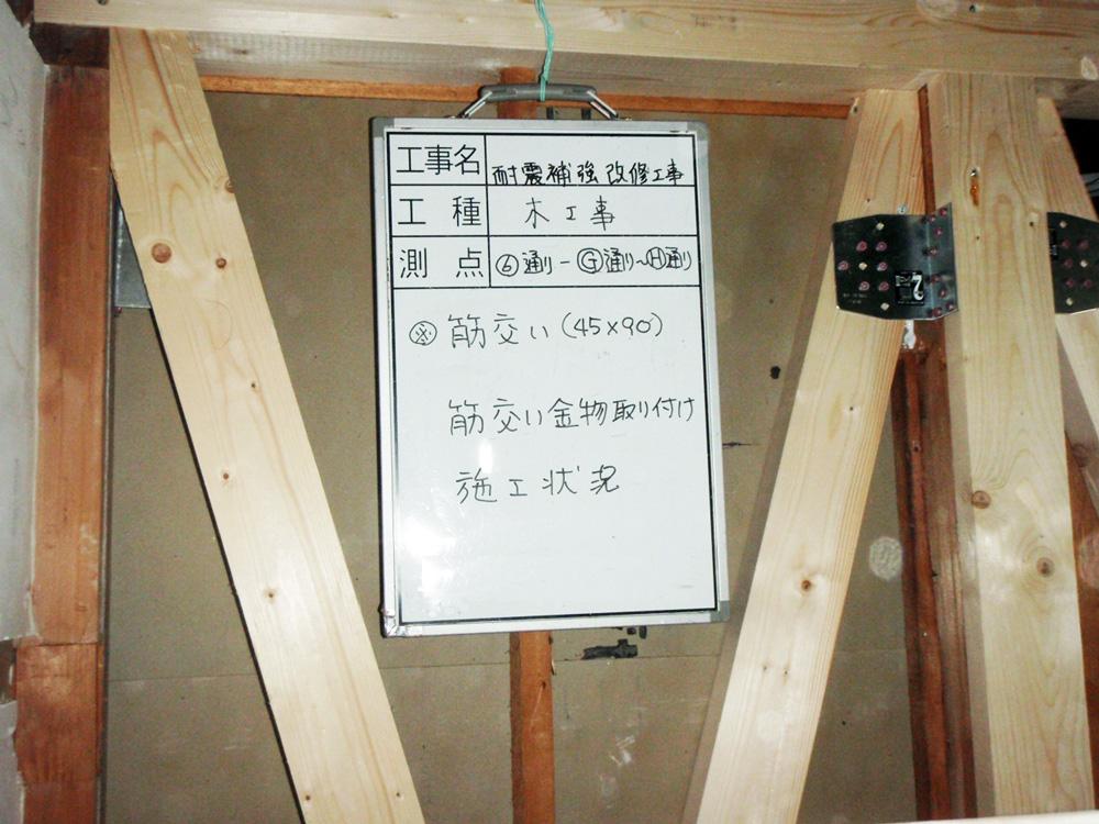 耐震改修工事(木造2)