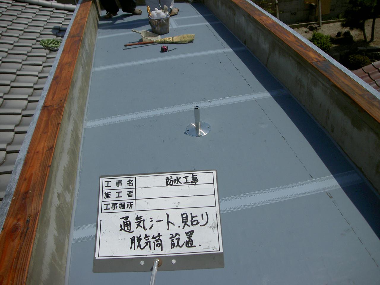 屋根防水改修2