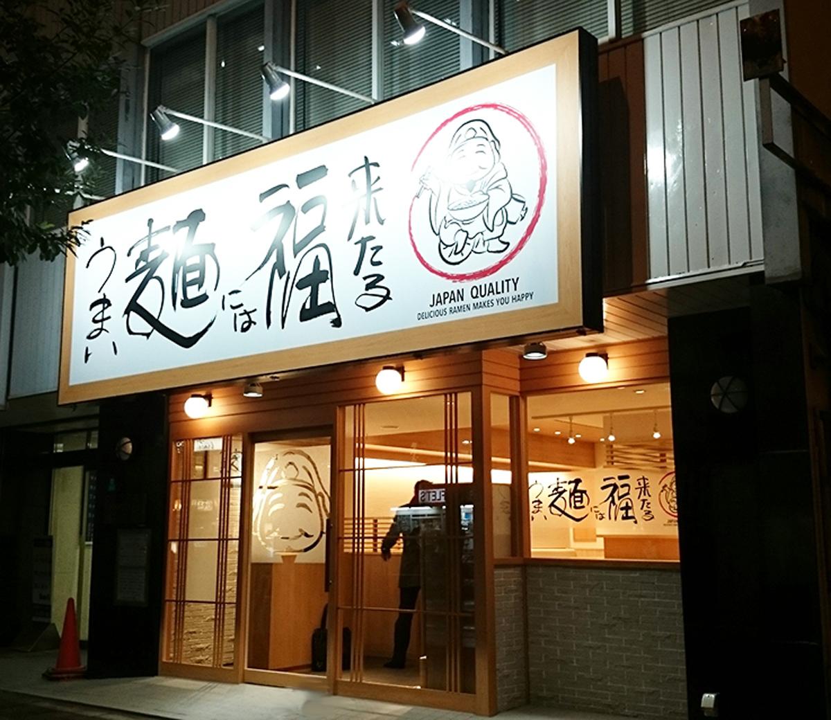 大阪ラーメン店新装工事