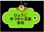 top_fuwa_gakkou.pngのサムネール画像